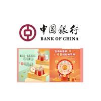 中国银行 6月签到、缴费有礼