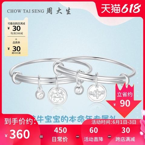 CHOW TAI SENG 周大生 成对银手镯99足银宝宝儿童本命年生肖牛银镯宝宝周岁礼物