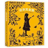 达尔文女孩 杰奎琳·凯利;邹嘉容 贵州人民出版社 9787221141828