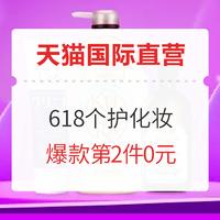 天猫国际官方直营 618大促 个护美妆会场合集