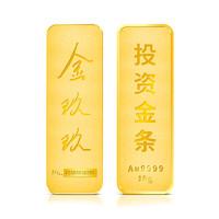 金玖玖 AU9999 投资金条 100g