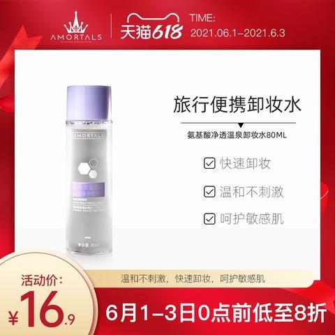 AMORTALS 尔木萄 韩国AMORTALS尔木萄氨基酸温泉卸妆水温和深层清洁眼唇脸部三合一