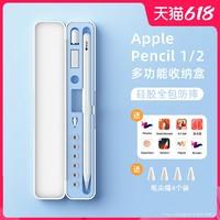 送APP】applepencil保护套收纳盒苹果iPad平板一代二代ipencil笔尖套贴纸笔盒apple pencil配件1防丢2带笔槽