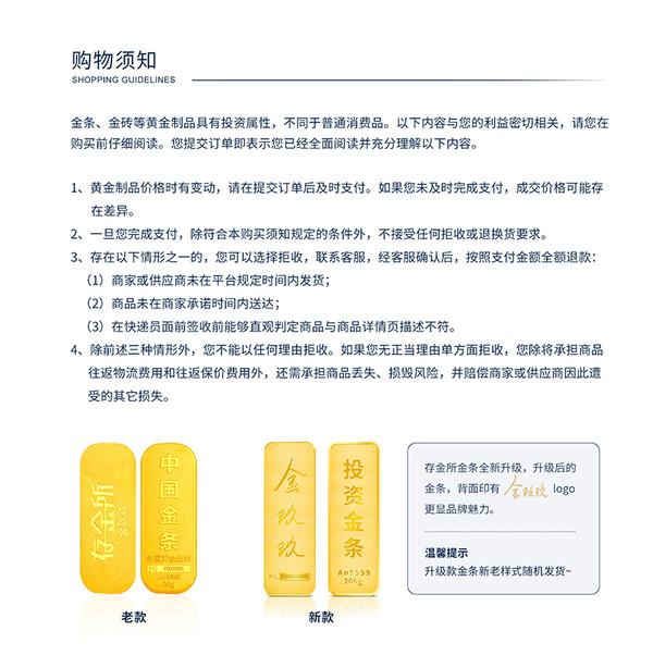 金玖玖 投资金条 AU9999 10g