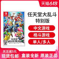 任天堂 Switch NS游戏卡带  NS任天堂全明星大乱斗 特别版 中文版现货 支持双人