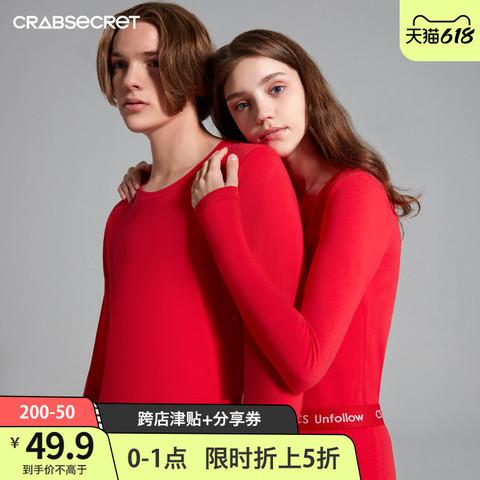 螃蟹秘密 男士女士情侣 本命年红色保暖内衣