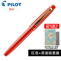 PILOT 百乐 FP-78G 钢笔 EF尖+原装吸墨器 送A5笔记本+笔套