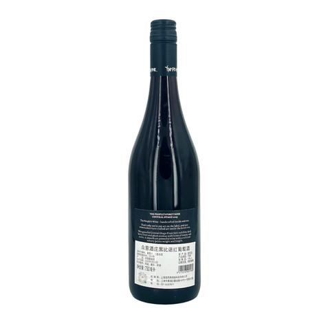 星座集团The Peoples新西兰原瓶进口黑比诺干红葡萄酒750ml联名款