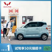 WULING 五菱汽车 宏光MINIEV  新车试驾享50元猫超卡