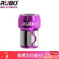 RUBO十字批头强磁性抗冲击加长风批嘴气动电动螺丝刀起子头s2合金钢1/4批咀磁圈  磁圈 1个