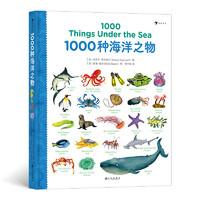 《1000种海洋之物》
