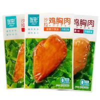 PLUS会员:ishape 优形 即食鸡胸肉 100g*3袋