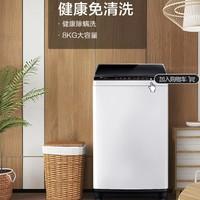 LittleSwan 小天鹅 TB80V23H 波轮洗衣机 8公斤