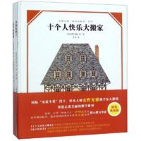 《安野光雅美丽的数学系列》(典藏版、精装、套装共5册)