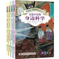 《像童话一样有趣的科学书》(套装共4册)