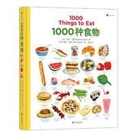 《1000种食物》(精装)