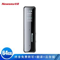 纽曼Newsmy AI智能录音笔XD01 终身免费转写 中英文同声翻译 声文速记 专业级降噪 一键录音 64G+云存储 黑色