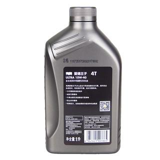 Shell 壳牌 爱德王子系列 灰壳 10W-40 SN级 全合成摩托车机油 1L