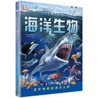 《DK生物大揭秘·海洋生物》(精装)