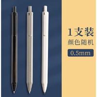 M&G 晨光 本味系列 自动铅笔 0.5mm/0.7mm 单支装