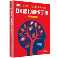 PLUS会员:《DK智力训练手册:思维练起来》