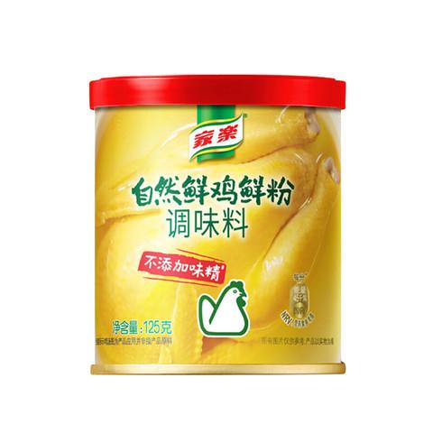 家乐 鸡粉 自然鲜鸡鲜粉 零添加味精 代替鸡精鸡汁 125g 联合利华出品