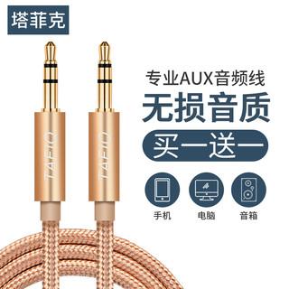 TAFIQ 塔菲克 车载aux音频线车用3.5mm公对公双头耳机手机连接线汽车音箱音响头戴式通用两头音频数据输出线纯铜