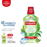 Colgate 高露洁 贝齿清新茶健漱口水500ml  预防蛀牙有效减少口腔细菌无酒精温和不刺激
