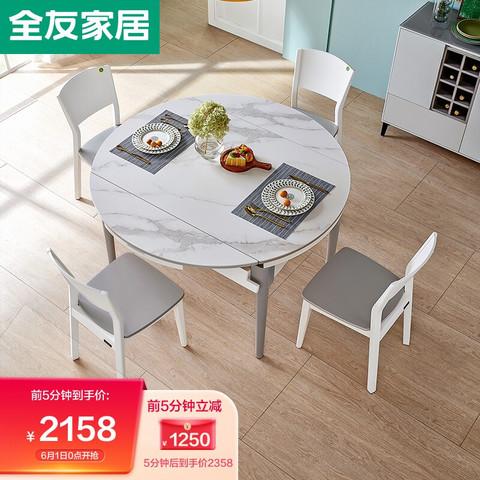 QuanU 全友 家居 餐桌椅 现代简约实木框架 可伸缩折叠岩板 气质灰 餐桌1.3米+餐椅*4