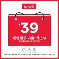 Baleno 班尼路 男士上装福袋 随机2件  fudai-143914