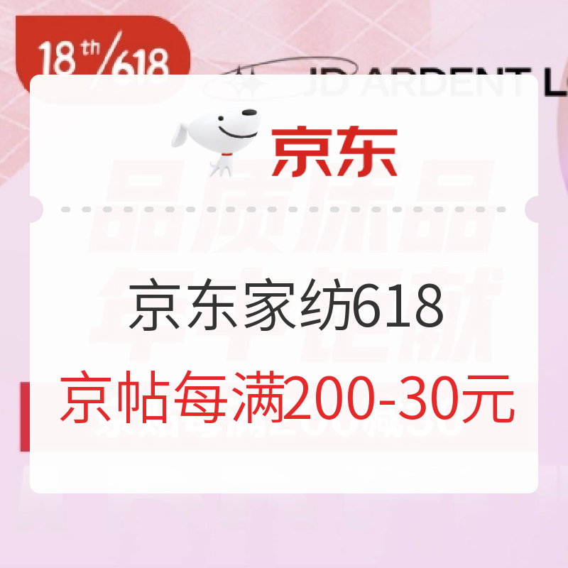 必看活动 : 京东家纺 品质床品 618年中钜惠