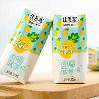 佳果源 菠萝汁 200ml*24瓶