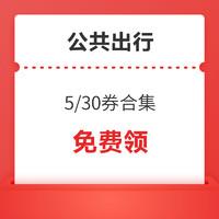 5月30日 公共出行优惠券汇总(含滴滴、高德、公交)