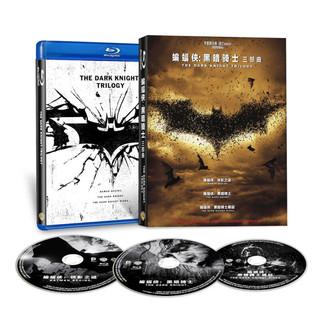 《蝙蝠侠:黑暗骑士三部曲》(蓝光碟 3BD50)
