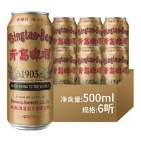 TSINGTAO 青岛啤酒 1903 国潮罐  500ml*6听