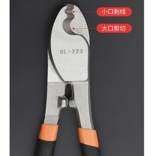 BaoLian 保联 工业级电缆剪线钳 6寸