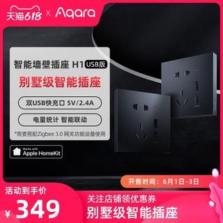Aqara 绿米联创 绿米Aqara智能插座H1 HomeKit双USB版快充5孔电源插座面板