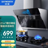 SKYWORTH 创维 Skyworth)CXW-360-Y3D抽油烟机灶具套装自营挥手感应侧吸油烟机家用21风量爆炒