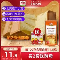 吐司面包粉白燕高筋面粉 1kg烘焙原料 烤箱面包机