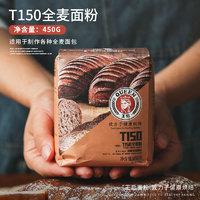 王后T150全麦粉450g含麦麸法式面包粉吐司皇后 小麦粉 烘培面粉烘培