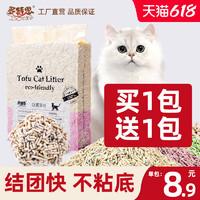 多特思豆腐猫砂除臭无尘豆腐砂渣猫咪用品混合猫沙大袋10公斤