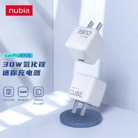 nubia 努比亚 方糖 Pro 30W Mini氮化镓 充电器