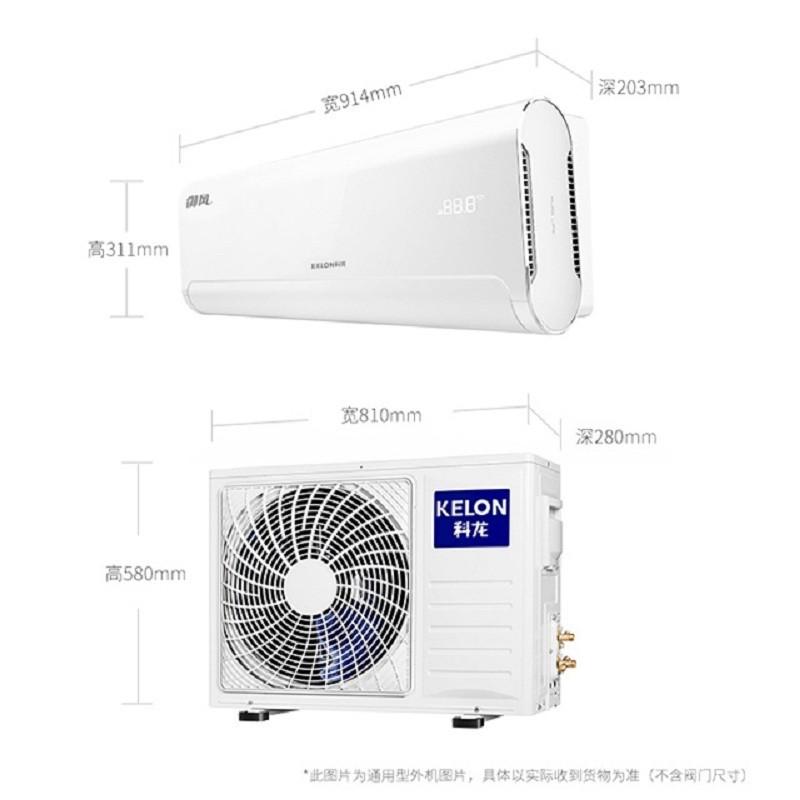 KELON 科龙 KFR-50GLN1H-X 挂机空调