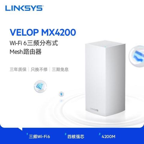 LINKSYS领势VELOP无线路由器MX4200 WIFI6 MESH分布式路由AX4200M
