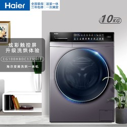 Haier 海尔 EG100HBDC179SU1 滚筒洗衣机 10公斤