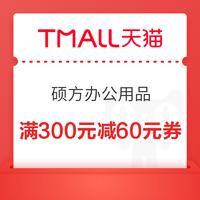 天猫商城 硕方办公用品专营店 满300元-60元