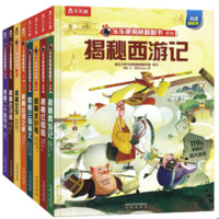 《揭秘四大名著+揭秘华夏》共8册