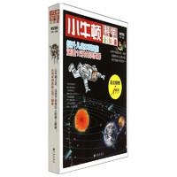 《小牛顿科学全知道·第四辑》(15-20册)
