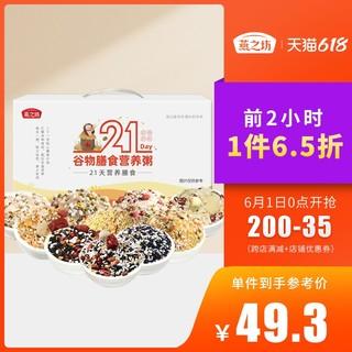 燕之坊 谷物膳食营养粥2.1kg八宝粥莲子百合粥五谷杂粮早餐粥礼盒