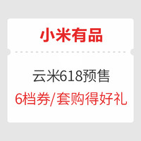 必看活动:小米有品 云米618预售专场 家电促销